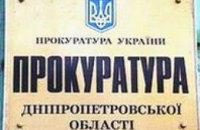 В 2008 году прокуратура Днепропетровской области возбудила 1,52 тыс. уголовных дел в сфере защиты прав и свобод граждан
