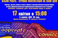 17 апреля на базе факультета экономики ДНУ им. О. Гончара состоится встреча «Крок до бізнесу»