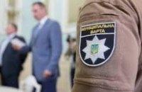 В Киеве начинает работу муниципальная стража
