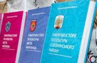 В Днепропетровской ОГА презентовали издание о памятниках Солонянского района