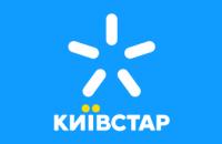 Киевстар запустил универсальный стартовый пакет «Smart SIM»