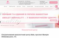 Спеціалізований мамологічний центр (м. Київ) пропонує інформацію українською мовою (двомовна версія сайту)