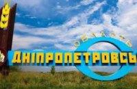 В Днепропетровской области оставили 6 районов из 22