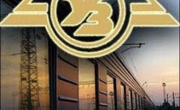 Поезд по направлению Киев - Константиновка - Киев будет останавливаться в течение сентября-октября на станции Красноград
