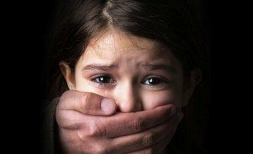 В Днепропетровской области мужчина изнасиловал 8-летнюю дочь своей знакомой