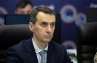 Ляшко озвучил новую дату пика пандемии в Украине