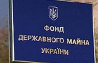 С начала года приватизация принесла украинскому бюджету 124 млн грн