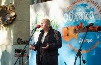 В Днепре начался III Международный фестиваль авторской песни «Облака» им. Александра Галича