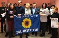 Днепропетровская областная «За життя» пополняет свои ряды