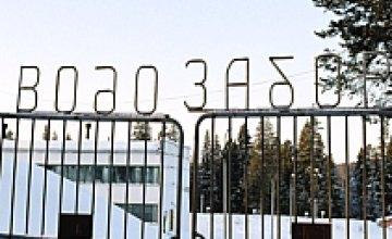 Днепропетровская областная экологическая инспекция оштрафовала ОАО «Павлоградуголь» на 238,9 тыс. грн.