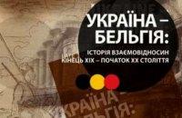 Украинская Бельгия: в историческом музее откроется уникальная выставка