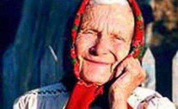 В Днепропетровской области зафиксирован высокий уровень демографической старости