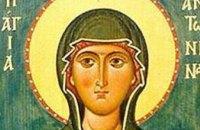 Сегодня в православной церкви чтут память святой мученицы Антонины