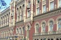 Верховная Рада расследует деятельность руководства НБУ и коммерческих банков