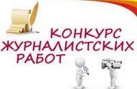 Розпочинається Всеукраїнський конкурс журналістських робіт 2021 року
