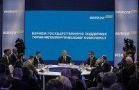 Украинские металлурги поддержали кандидата в Президенты Александра Вилкула