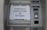 В Харькове взорвался банкомат