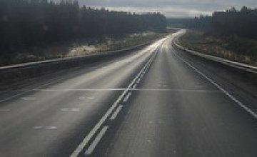 Кабмин постановил построить окружные дороги вокруг Днепропетровска и Пятихаток