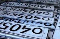 На Днепропетровщине ГАИ выявила 430 фактов нарушений, связанных с номерными знаками