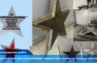 «От благодарных потомков»: в Павлоградском районе восстановили памятник «Красная звезда»