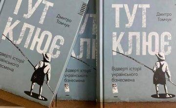 У ДніпроОДА презентують книгу «Тут клює» про український бізнес