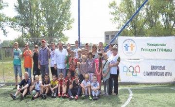 В воскресенье всех днепрян приглашают на финал Дворовых Олимпийских Игр (ВИДЕО)
