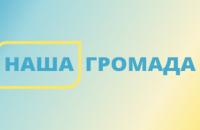 Громади Дніпропетровщини змагаються за перемогу в національному конкурсі та півмільйона гривень: як підтримати