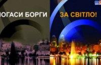 «Днепроблэнерго» обратится к должникам языком плакатов