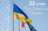 Флешмобы, выставки, концерты и конкурсы: у каждого города и села Днепропетровщины своя изюминка ко Дню Соборности