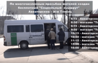 По многочисленным просьбам жителей создан бесплатный «Социальный маршрут» Авиаторское – ж/м «Тополь»