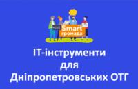 Громады Днепропетровщины научат эффективно управлять собственными ресурсами