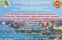 У Дніпропетровській області пройде спартакіада серед депутатів: 22 квітня закінчується термін подачі заявок
