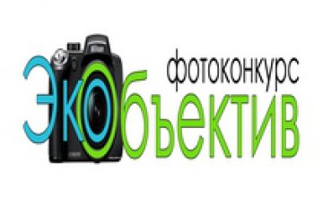 Молодежь Днепропетровщины победила во Всеукраинском конкурсе «ЭКОобъектив»