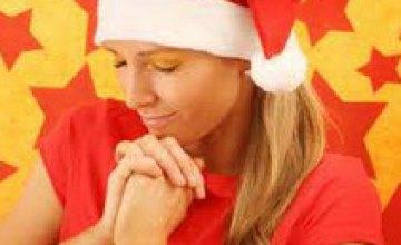Большинство жителей Днепропетровска верят в волшебство Новогодней ночи