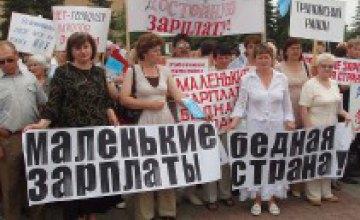 17 декабря Днепропетровское объединение профсоюзов проведет акцию протеста