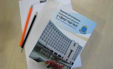 Горисполком презентовал директорам рынков Днепропетровска сборник нормативно-правовых актов
