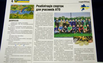 На Днепропетровщине готовят второй выпуск газеты для участников АТО, - Валентин Резниченко