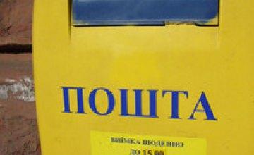 Сегодня почта опоздала в 19-ть населенных пунктов Днепропетровской области