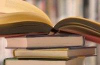 Министерство образования закупает учебники по 500 грн за экземпляр