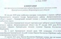 Выборы городского головы Кривого Рога могут состояться уже в марте (ДОКУМЕНТ)