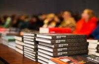 В Днепре презентуют книгу о событиях на Востоке Украины