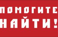 На Днепропетровщине разыскивают 14-летнего подростка: полиция просит помочь (ФОТО)