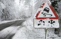 Гололедица на дорогах: спасатели призвали водителей быть осторожными