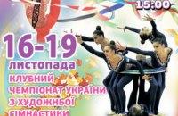 В Днепре возродили проведения чемпионата Украины по художественной гимнастике