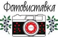 10-19 февраля в Днепре будет работать фотовыставка «Дни «Дня»