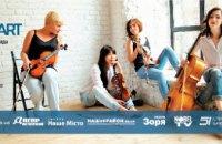 В Днепре пройдет  музыкальный проект «Остров классики»