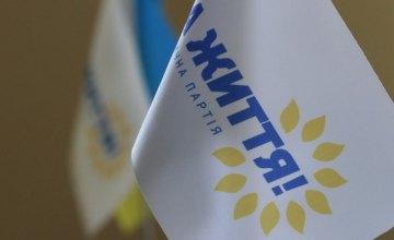 На Днепропетровщине уже работает 21 отделение партии «За життя» (ВИДЕО)