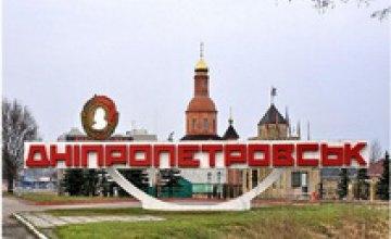 49% днепропетровцев хотят оставить городу прежнее название, - опрос