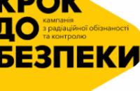 У Дніпропетровській області збиратимуть джерела іонізуючого випромінювання.  8 міст  потрапили у пілотний проект!