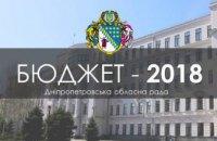Жилье семьям погибших, оснащение больниц и развитие образования - новые изменения в областной бюджет Днепропетровщины
